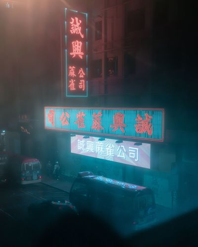 Information sign in city at night