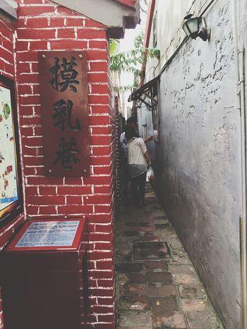 People Watching Walking Around Enjoying The Sun Popularphotos Streetphotography The View And The Spirit Of Taiwan 台灣景 台灣情 Enjoying Life Double Ten Day Happy 雙十節之摸乳巷