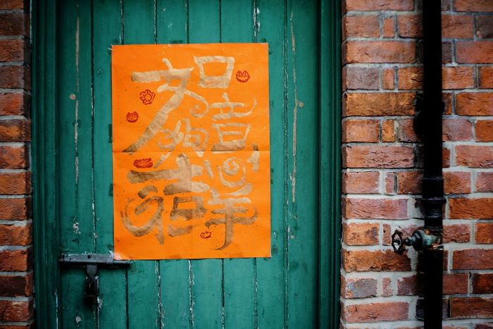 everything's be fine Feel HongKong Colors Chinese Decoration Design Word Red Banners Lucky Messages Lucky Sayings Outdoors Day Communication Yellow No People Close-up Architecture Colour Your Horizn