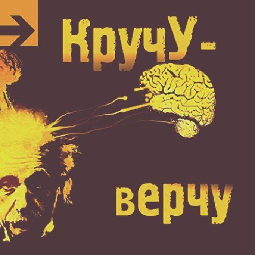 эйнштейн физик физика мозг кручу верху