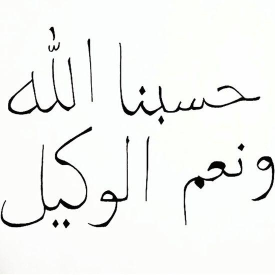 Allah bize yeter, o ne güzel vekildir..