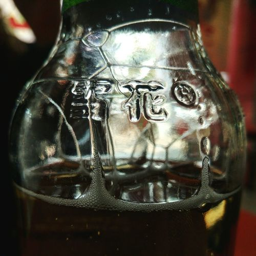A bottle of Chinese beer Close-up No People Indoors  Day Beer China