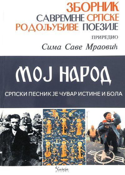 Зборник савремене српске родољубиве поезије Poetry