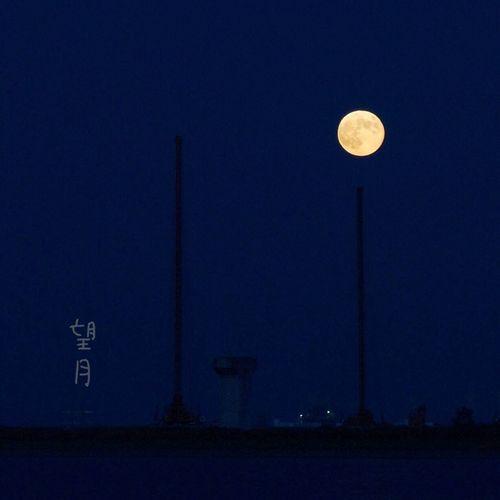 月の出 満月 Moon Full Moon お月さん お月様 月 月_e_miray 望月 いつかの月 今日は 新月