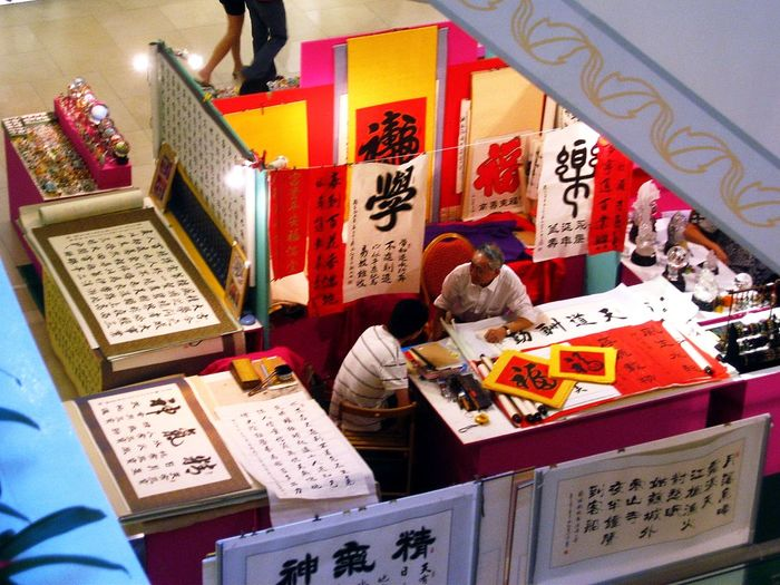 Calligraphy Exhibition in Singapore Calligraphy Calligraphy Art Chinese Calligraphy Illuminated Indoors