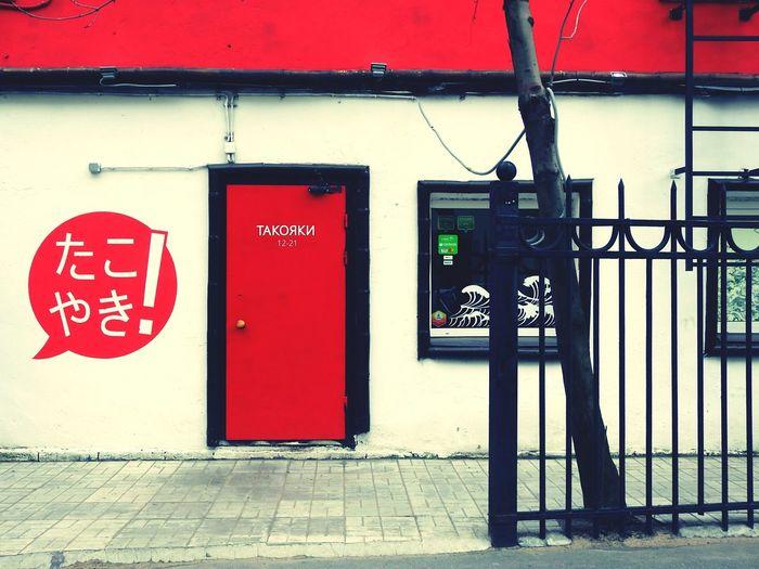 Art Is Everywhere Red Color The Door The Red Door Sankt-Petersburg Russia Japan Kitchen Japan Takoyaki
