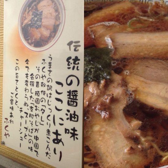 長野県 長野市 吉田 にオープンした 夜鳴きそばの有名店 ふくや さんの 大盛りを 注文しました。スープの色は濃いですが しょっぱい感じは有りません!混雑してましたが 家族で久しぶりの外食に なりました🤗 JapJapanese Food き夜鳴きそば そ中華そば メラーメン 信州 市長野市 店人気店 eEyeEm Gallery jEnjoying Life Japanese Noodles