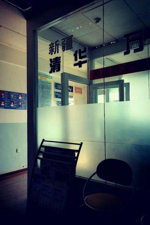 乌鲁木齐 office