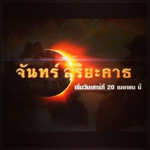 """พรุ่งนี้วันเสาร์..ใครหยุดพักผ่อนบ้างยกมือขึ้น!! อย่าลืมเปิด TV. ดูละครไทยแนวจักรวงศ์ """"จันทร์ สุริยะคาธ"""" ช่อง 7 สี ทีวีเพื่อคุณ ตั้งแต่เวลา 8 โมงเช้า เป็นต้นไปนะคะ  หายจากแนวนี้ไปนาน Lamoodly..Coming soon  cr. @fuse_kittiwong7"""