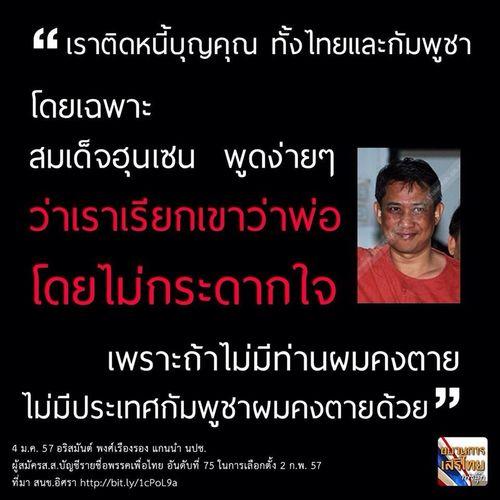 Thaiuprising ไอ้เหี้ย ก็ไปอยู่เขมรดิเมิง จะอยู่ทำไมเมืองไทย! #ไอ้เหี้ย #ดูไว้ซะคนไทย! #ตาสว่างกันสักที!