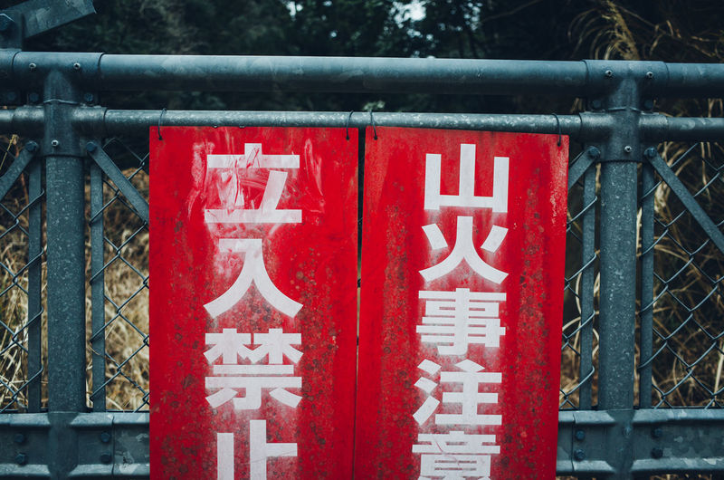 Japan Still Life Abstract Colors Color Redefining Minimal Minimalism Simple Simplicity Getting Inspired Rusty Faded Abandoned No People Close Up Close-up Red Caution Warning Sign Warning Fan Communication Metal Text Sign Day Security Safety Protection Gate Western Script Outdoors Barrier Guidance Script Railing Non-western Script Architecture Countryside My Best Photo