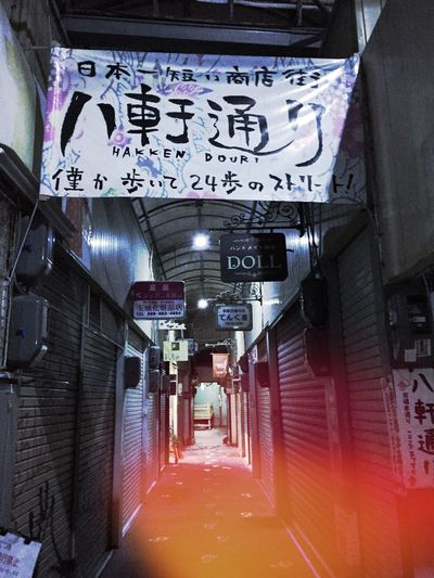 Text Architecture Built Structure The Way Forward No People Building Exterior Oldtown Tranquility Night Photography IPhoneography Art Is Everywhere TCPM EyeEmNewHere Snap Snapshot Snapshots Of Life Trip Photo Naha Okinawa スージーグワ Alley Travel Tranquil Scene Scenics Walking Around