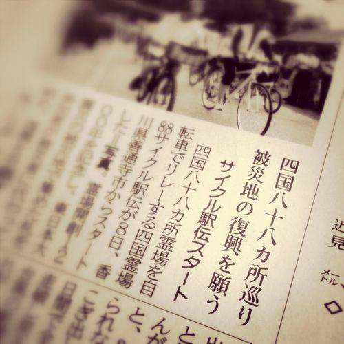 全長1400kmですって! News Bike Japan Summer