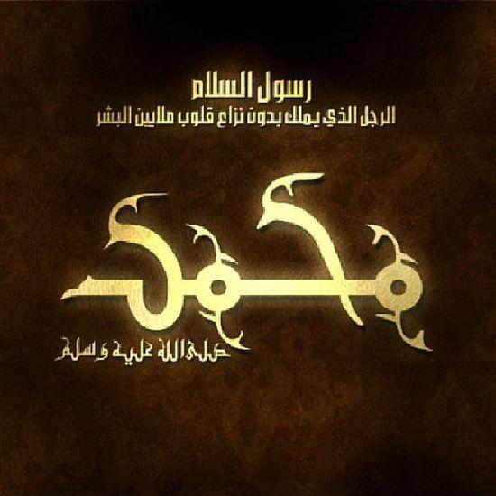 Prophetmuhammadﷺ ProphetMuhammad Islam محمدرسولالله دين