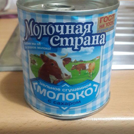 малако вкуснятина России Sut Sweet Great Gift Russia