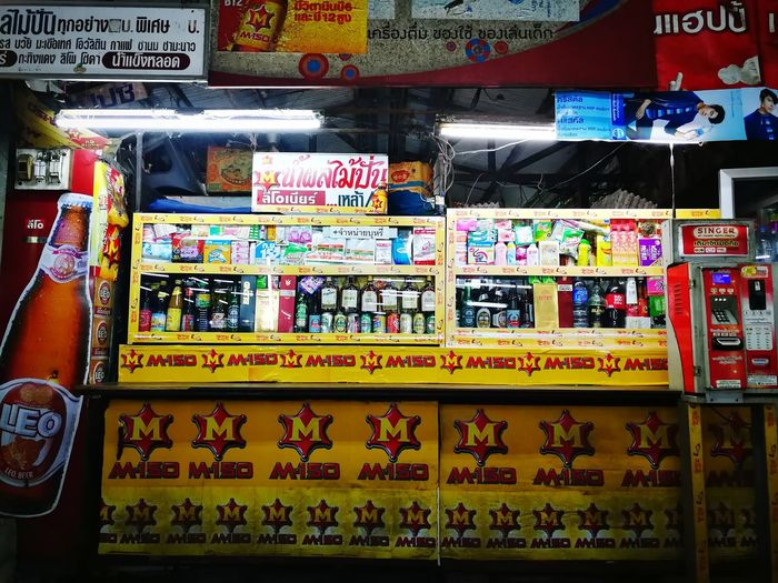 store Wall View Board M150 Leo M-150 Bear Multi Colored Choice Communication Text Close-up Shop EyeEmNewHere