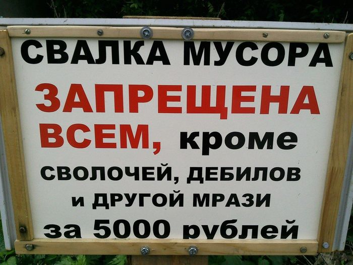 Garbage dump banned all but the bastards, monons and ofher filth. Penalty 5000 rubles. ДИБИЛИЗМ сволочи