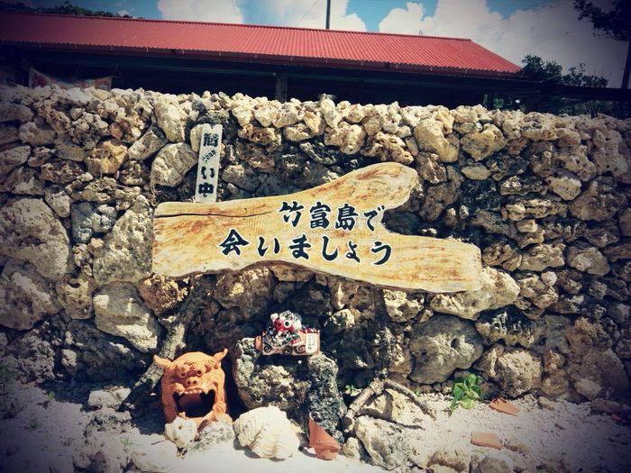 Okinawa 八重山諸島