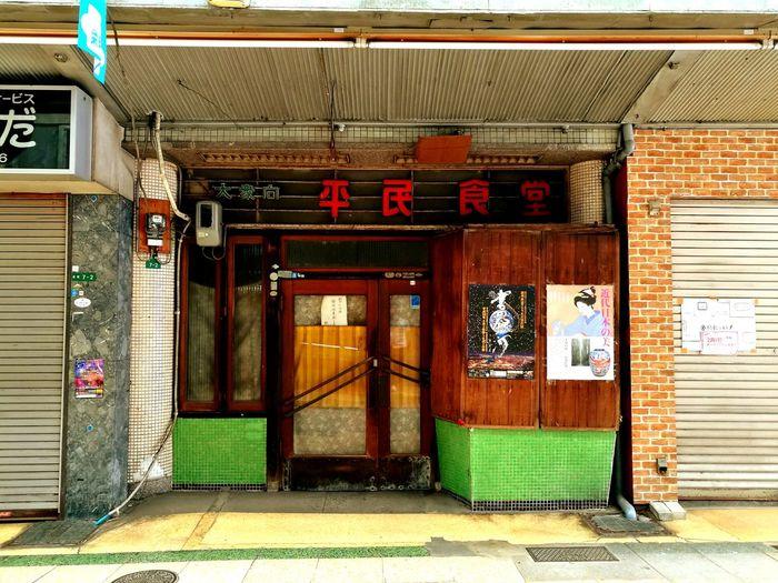 Japan Fukuoka Moji Restaurant Set Meal Communication Door Architecture Building Exterior Built Structure