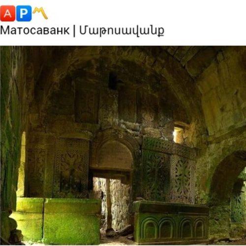 Матосаванк