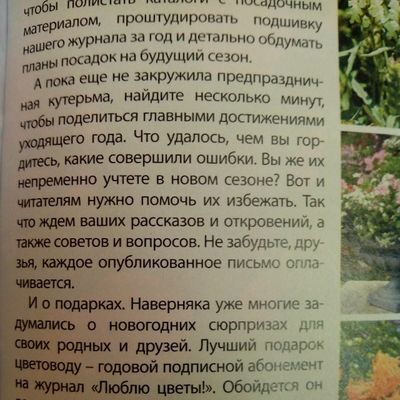 #текст #журнал #читать #2013 #чтение #читаю 2013 читаю чтение Журнал читать текст