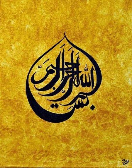 Assalamualaikum Islamic Architecture Islamic Art Allah Ho Akbar Allah Bless All Muslim Ummah Love Muhammad Peace Be Upon Him Muslimah #proudtobemuslim #selfie #me Islamicart Islamicalligraphy ISLAM♥