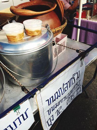 Good Morning Morning Market Market Neighborhood Thai Dessert Trolley ปลากริม