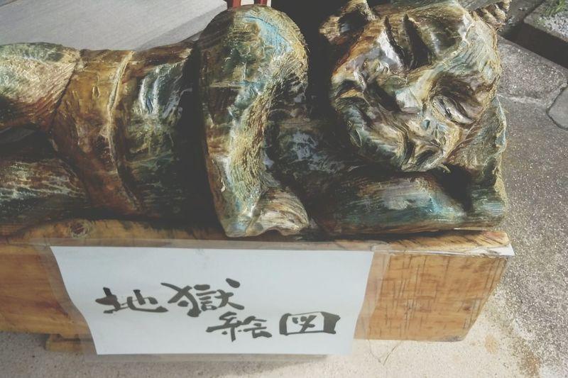 小鬼。地獄ロードで発見。 Imp Shiga Devils Road Wood Found Japan