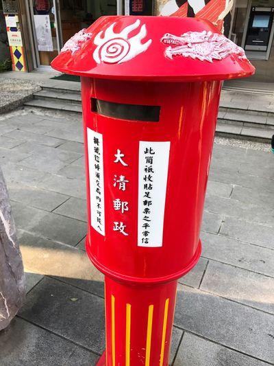 不是說要去中國化?😄😂🤣 Mailbox Communication Red Text Western Script Street City Day Sign Footpath No People Safety Architecture Non-western Script Mailbox Script Outdoors Sidewalk Mail Fire Hydrant Security
