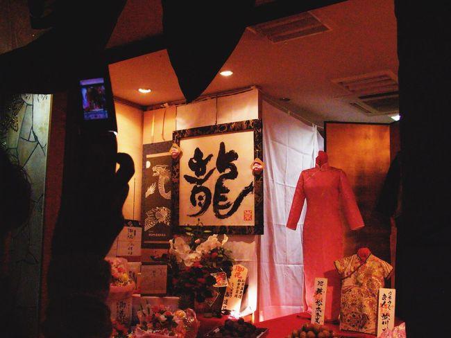Niwa mise No.4 Streetphoto_color 和華蘭(Nagasaki Culture) 華 (Chinese) Oct 3 2008 DMC-LC5