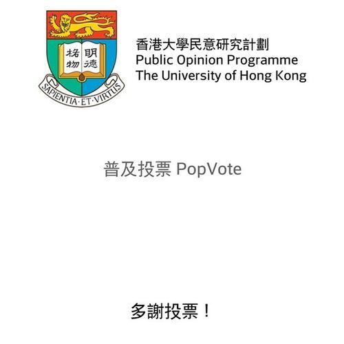 票已投,各位未投票的請盡快投票 用數分鐘決定香城命運 Hkig 2014 Popvote Hku universalsuffrage 622公投 香港大學民意研究計劃 普選