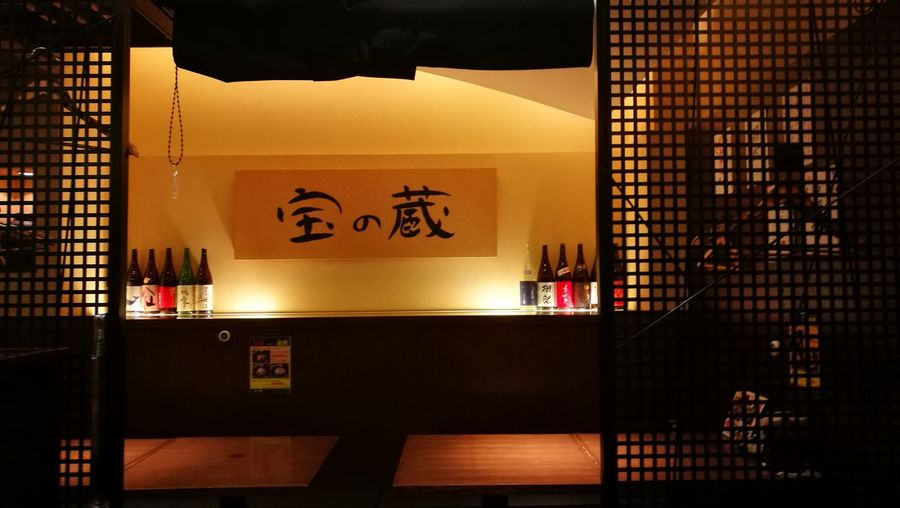 Indoors  No People Business Finance And Industry City King - Royal Person Night Japanese  Reataurant Lamp Shade  Decoration Food Tasty Blur Security Bar Luxury Home Interior Asia