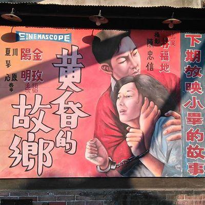 Old movie billboard Taipei Taiwan Travelgram Travelgasm instatravel instagood instadaily travel
