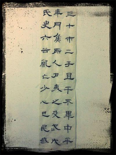 多年前写的字。 First Eyeem Photo