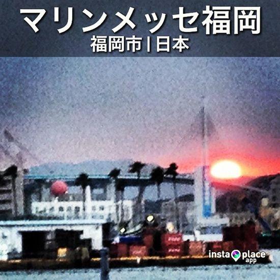 マリンメッセ福岡の夕日\(^o^)/InstaPlace Instaplaceapp @instaplaceapp Place Earth World 日本 Japan 福岡市 Fukuokashi マリンメッセ福岡 Day