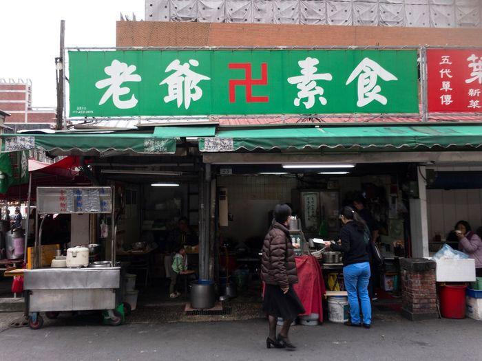 老いた爺さんの 素食 ってなんだ?と思ってのぞいて見たら、なんと Vegetarian Food だった。大豆や野菜や豆腐や米や豆を駆使した、精進料理なのでした。寺院のそばで営業していることが多いので、寺社のマークが付いているのがご愛嬌。 Lifestyles People Cityscape 迪化街 Streetphotography Travel Destinations Taipei From My Point Of View Landscapes Urban Exploration Urban Landscape Travel Ilovetaiwan Journey Taiwan City Life EyeEm Gallery EyeEmBestPics EyeEm Best Shots Ready-to-eat