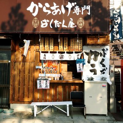 Japanese Food Japanese Culture Japanese Style Art And Craft Business Choice Collection Communication Container Day Food And Drink Indoors  Large Group Of Objects No People Non-western Script Retail  Retail Display Sale Script Small Business Store Text Variation Western Script Wood - Material