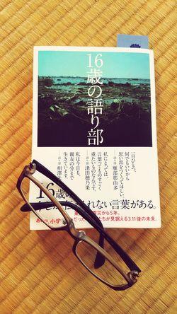 今日の富士市は雨。かなり本格的に降っています。熊本での余震も気になるところです。本当は庭の草取りをするつもりでしたが、雨のため予定変更。先日読んでみたくて購入した「16歳の語り部」をゆっくり読むことにしました。 読書 Books 16歳の語り部 東日本大震災 津波 Tsunami