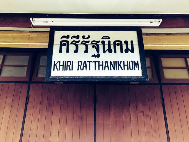 Name sign of Khiri Ratthanikhom Railway Station in Surat Thani, southern province of Thailand Text Western Script Communication Wood - Material Capital Letter No People Built Structure Day Architecture Outdoors Low Angle View Building Exterior Close-up Railroad Railroad Station Platform Railroad Station Railway Station Train Station Suratthani Thailand Railway Travel Rail Transportation Architecture