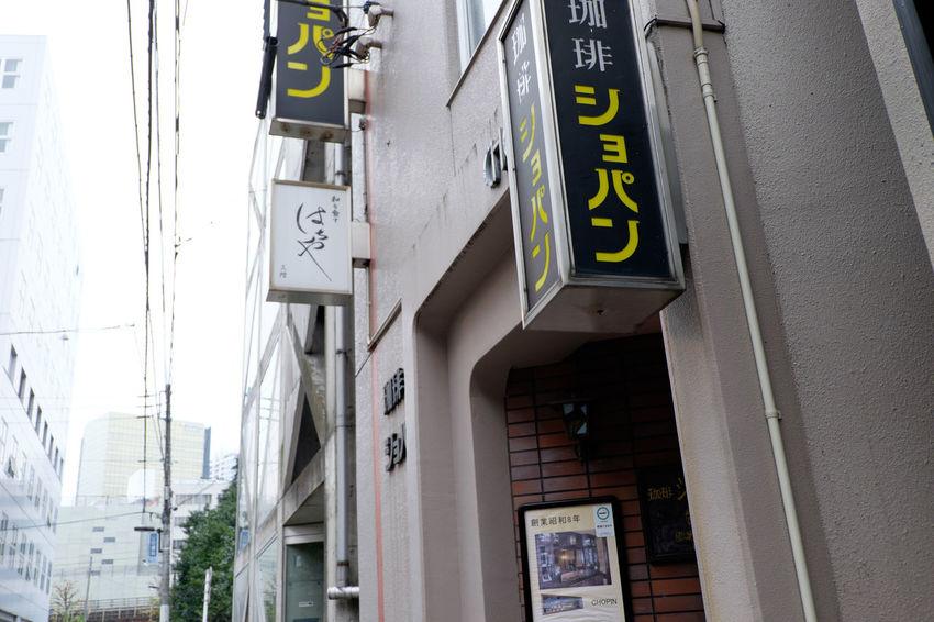 コーヒーショパン、昭和8年創業 Cafe Coffee Shop Fujifilm Fujifilm X-E2 Fujifilm_xseries Japan Japan Photography Tokyo Tokyo,Japan ショパン 喫茶店 神田 神田須田町