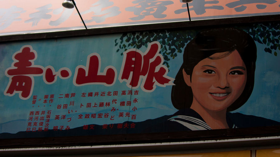 Signboard Poster Old Movies  Japanese Movie Street Photography Streetphotography EyeEm EyeEm Best Edits
