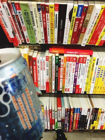 跟你拼了 Books Stock Fund Life Study Hard