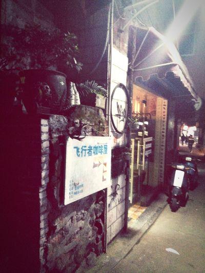 你会不会忽然的出现 在街角的咖啡店