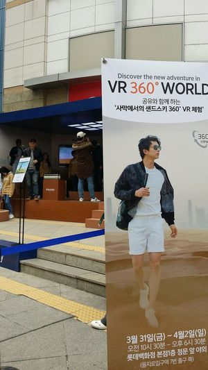 Virtual Reality with Gong Yoo Korean Actor Korean Celeb Seoul South Korea Seoulspring2017