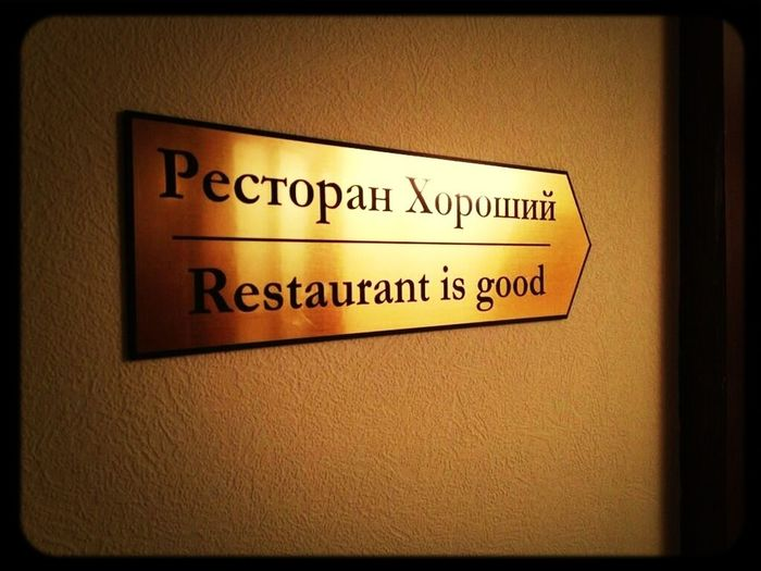 Restaurant Is Good