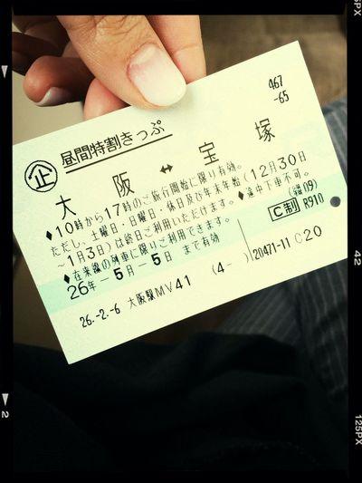 好きですw昼特切符 Ticket Japan Railway Public Transportation Economical