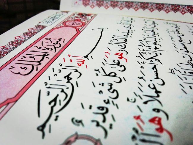 جمعة مباررركة اصدقائي ..nice friday my ferind .. Picture of the qurain al karem القران الكريم EyeEm Best Shots تصميمي ❤ القرآن