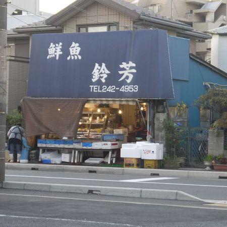 FishStore Streetphotography Chiba Akiphoto ^_^photo by my son , AKI.