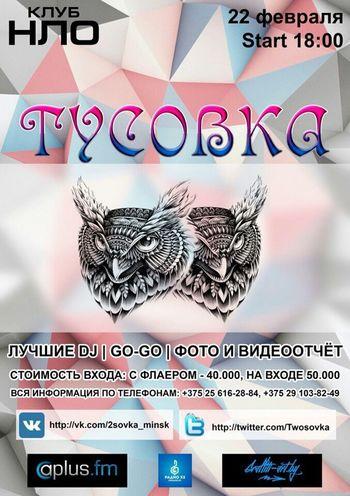 Кто хочет пойти на вечеринку с флаером, пишите в комментарияхMinsk Belarus Party нло вечеринка Будет весело!