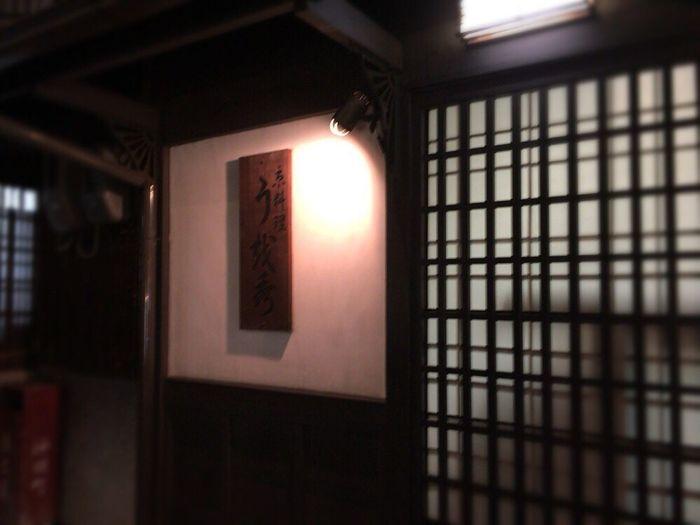 Kyoto Matiya Kyoto,japan Kyoto Night Kyoto Night Street Kyoto NIght Lights Kyoto Street Kyoto Matiya